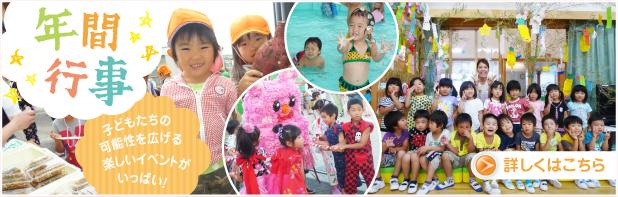 年間行事 子供たちの可能性を広げる楽しいイベントがいっぱい