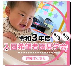 平成31年度 入園希望者園見学会のお知らせ