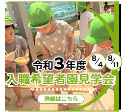 平成31年度 入職希望者園見学会のお知らせ
